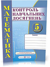 5 клас | Математика. Зошит для контролю навчальних досягнення, Кравчук | ПІП