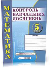 5 клас. Математика. Зошит для контролю навчальних досягнень (Кравчук В.), Підручники і посібники