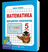 5 клас | Довідничок-помічничок з математики. | Олійник Л.