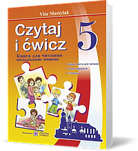 5 клас. Книжка для читання польською мовою (Мастиляк Ст.), Підручники і посібники