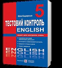 5 клас. Англійська мова. Тестовий контроль (Кіндзерська Ю.), Підручники і посібники