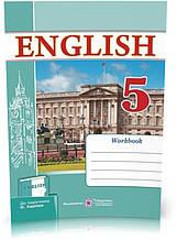 5 клас | Робочий зошит з англійської мови. (До підруч. Карп'юк О.) | Косован О.