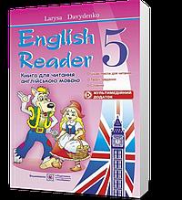 5 клас. English Reader. Книга для читання англійською мовою (Давиденко Л.), Підручники і посібники