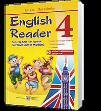 4 клас | English Reader. Книга для читання англійською мовою. | Давиденко Л.