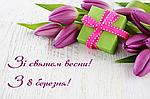 Поздравляем всех женщин с наступающим8 марта и сообщаем график работы в праздничные дни!