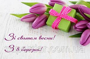 Вітаємо всіх жінок з наступаючим 8 березня і повідомляємо графік роботи в святкові дні!