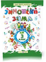 3 клас | Зимонька-зима. Зошит учня/учениці, Шумська О., Вознюк Л. | ПІП