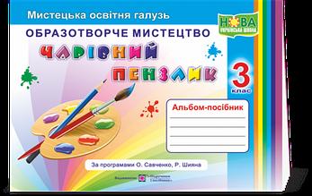 3 клас (НУШ). Чарівний пензлик : альбом~посібник з образотворчого мистецтва (Бровченко А., Копитіна Н.),