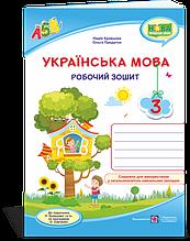 3 клас (НУШ). Українська мова. Робочий зошит (Кравцова Н., Придаток О.), Підручники і посібники