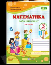 3 клас (НУШ) | Математика : робочий зошит.. У 2 ч. Ч. 2 (до підручн. М. Козак, О. Корчевської), Козак М.,