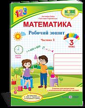 3 клас (НУШ) | Математика : робочий зошит для.У 2 ч. Ч. 2 (до підручн. А. Заїки), Заїка. А., Тарнавська С. |