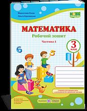 3 клас (НУШ) | Математика : робочий зошит.. У 2 ч. Ч. 1 (до підручн. М. Козак, О. Корчевської), Козак М.,