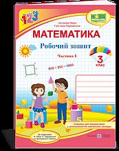 3 клас (НУШ) | Математика : робочий зошит для.У 2 ч. Ч. 1 (до підручн. А. Заїки), Заїка. А., Тарнавська С. |