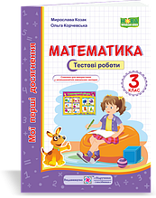 3 клас (НУШ) | Математика. Мої перші досягнення. Тестові роботи, Козак М., Корчевська О. | ПІП