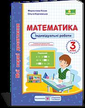 3 клас (НУШ) | Математика. Мої перші досягнення : індивідуальні роботи., Козак М., Корчевська О. | ПІП