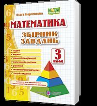 3 клас (НУШ) | Математика. Збірник завдань, Корчевська О. | ПІП