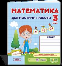 3 клас (НУШ) | Математика. Діагностичні роботи. (до підруч. М. Козак, О. Корчевської), Козак М., Корчевська О.