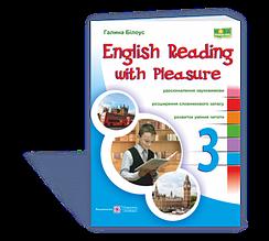 3 клас (НУШ). English reading with pleasure. / Читаємо англійською залюбки (Білоус Р.), Підручники і посібники