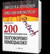 200 усних розмовних тем. Поговорімо німецькою! (Грицюк І.), Підручники і посібники