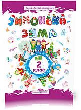 2 клас | Зимонька-зима. Зошит учня/учениці, Шумська О., Вознюк Л. | ПІП