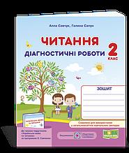 2 клас (НУШ)   Читання : діагностичні роботи. (за програмою О. Савченко), Савчук А., Сапун Р.   ПІП