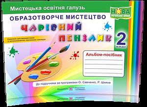 2 клас (НУШ). Чарівний пензлик : альбом~посібник з образотворчого мистецтва (Копитіна Н., Бровченко А.),