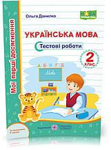 2 клас (НУШ) | Українська мова. Тестові роботи. (за програмою Р. Шияна), Данилко О. , | ПІП