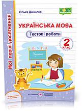 2 клас (НУШ) | Українська мова. Тестові роботи. (за програмою О. Савченко), Данилко О. , | ПІП