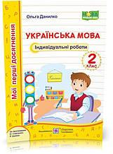 2 клас (НУШ) | Українська мова. Мої перші досягнення. Індивідуальні роботи. (за програмою О. Савченко),