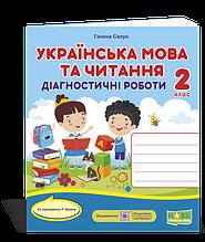 2 клас (НУШ) | Українська мова. Діагностичні роботи. (за програмою Р. Шияна), Сапун Р. | ПІП