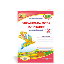 2 клас (НУШ) | Українська мова та читання : робочий зошит.. У 2-х ч. Ч. 1 (до підруч. Р. Сапун та ін.),
