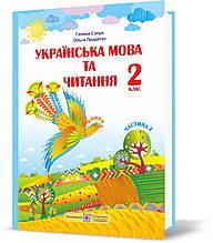 2 клас (НУШ) | Українська мова та читання : підручник для. Частина 2 (за програмою Р. Шияна), Придаток О.,