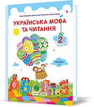 2 клас (НУШ) | Українська мова та читання : підручник для. Частина 1 (за програмою О. Савченко), Кравцова Н.,