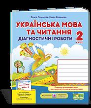 2 клас (НУШ) | Українська мова та читання. Діагностичні роботи. (до підручн. Р. Сапун та ін.), Придаток О.,