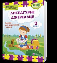 2 клас   Літературне джерельце. Книжка для читання, Кордуба Н.   ПІП