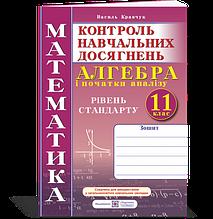 11 клас. Алгебра і початки аналізу. Зошит для контролю навчальних досягнень з математики. Рівень стандарту.