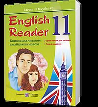 11 клас. English Reader. Книжка для читання англійською мовою. «Love Story» by Erich Segal (Давиденко Л.),