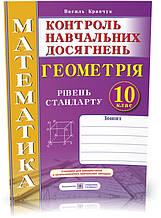 10 клас | Зошит для контролю навчальних досягнення з математики. Геометрія. Рівень стандарту. Самостійні та