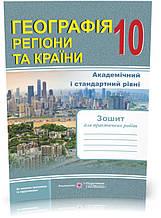 10 клас. Географія. Регіони та країни. Зошит для практичних робіт (Швець Є., Варакута О.), Підручники і