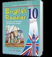 10 клас. Англійська мова. English Reader. Книжка для читання англійською мовою (Давиденко Л.), Підручники і