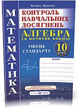 10 клас. Алгебра і початки аналізу. Зошит для контролю навчальних досягнень з математики. Рівень стандарту.