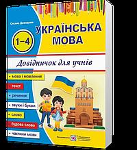 Українська мова: довідничок для учнів початкових класів, Давидова О.   ПІП