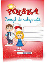 1-4 клас. Зошит для письма з польської мови (Бачинська А., Рудніцька О.), Підручники і посібники