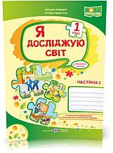 1 клас (НУШ). Я досліджую світ. Робочий зошит до підручника Волощенко. Частина 1 (Лабащук О.), Підручники і