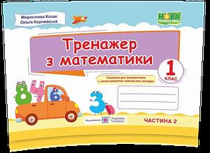 1 клас (НУШ). Тренажер з математики. Частина 2 (Козак М., Корчевська О.), Підручники і посібники