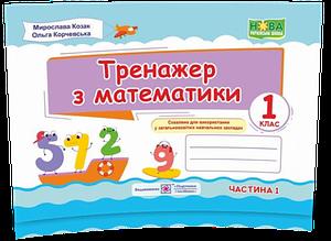 1 клас (НУШ). Тренажер з математика. Частина 1 (Козак М., Корчевська О.), Підручники і посібники