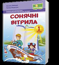 1 клас (НУШ)   Сонячні вітрила. Книжка для читання, Лабащук О., Решетуха Т. ,   ПІП