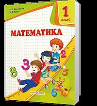 1 клас (НУШ). Математика. Підручник (Козак М., Корчевська О.), Підручники і посібники