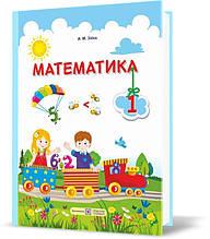 1 клас (НУШ). Математика. Підручник (Заїка А.), Підручники і посібники