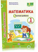 1 клас (НУШ). Математика. Мої перші досягнення. Тестові роботи (Козак М., Корчевська О.), Підручники і